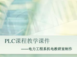 PLC 课程 教学课件