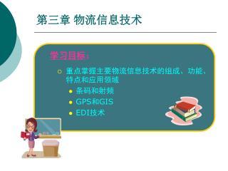 第三章 物流信息技术