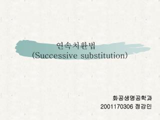 연속치환법 (Successive substitution)