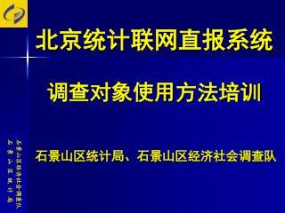 北京统计联网直报系统 调查对象使用方法培训