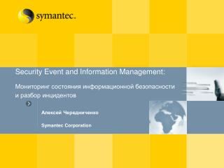 Алексей Чередниченко Symantec Corporation