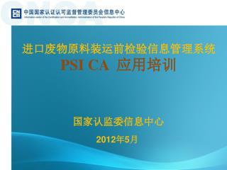 进口废物原料装运前检验信息管理系统 PSI CA   应用培训