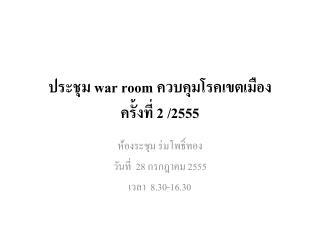 ประชุม  war room  ควบคุมโรคเขตเมือง  ครั้งที่  2 /2555