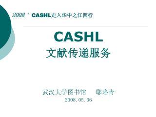 2008  ' CASHL 走入 华中之江西行