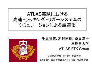 ATLAS 実験における 高速トラッキングトリガーシステムの シミュレーションによる最適化