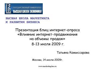 ВЫСШАЯ ШКОЛА МАРКЕТИНГА И РАЗВИТИЯ БИЗНЕСА Презентация блиц  интернет-опроса