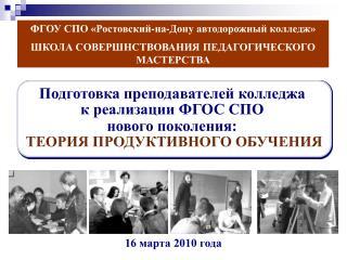 ФГОУ СПО «Ростовский-на-Дону автодорожный колледж»