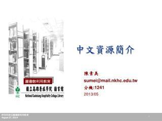 中文資源簡介