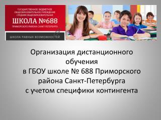 Организация дистанционного обучения  в ГБОУ школе № 688 Приморского района Санкт-Петербурга