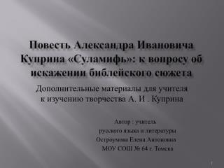 Повесть Александра Ивановича Куприна « Суламифь »: к вопросу об искажении библейского сюжета