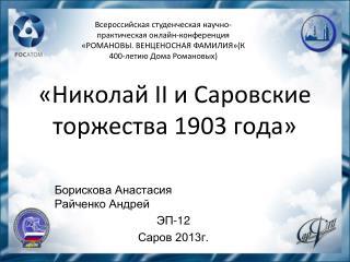 «Николай  II  и Саровские торжества 1903 года»