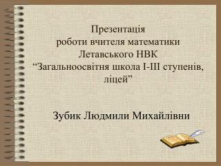 Зубик Людмили Михайлівни