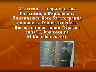 Володимир Кирилович Винниченко (1880 – 1951)