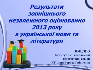 Результати зовнішнього незалежного оцінювання 201 3  року з української мови та літератури
