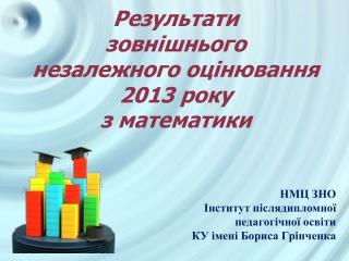 Результати зовнішнього незалежного оцінювання 201 3  року з  м атематики