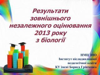 Результати зовнішнього незалежного оцінювання 201 3  року з біології