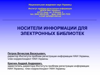 Национальная академия наук Украины Институт проблем регистрации информации (ИПРИ НАН Украины)