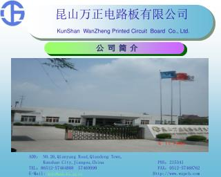 昆山万正电路板有限公司 KunShan  WanZheng Printed Circuit  Board  Co., Ltd.