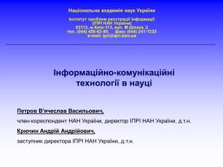 Національна академія наук України Інститут проблем реєстрації інформації (ІПРІ НАН України)