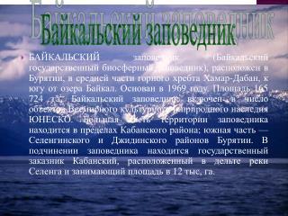 Байкальский заповедник