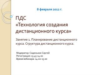 ПДС  «Технология создания дистанционного курса»