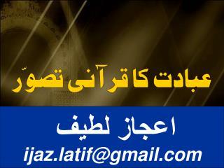 اعجاز لطیف ijaz.latif@gmail