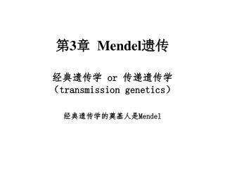 第3章   Mendel 遗传