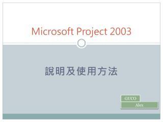 Microsoft Project 2003