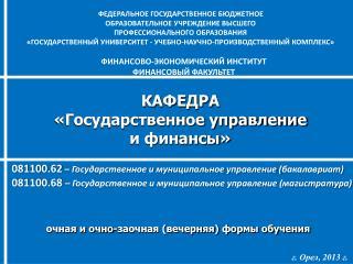 КАФЕДРА  «Государственное управление  и финансы»