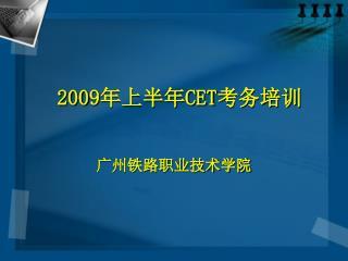 200 9 年上半年 CET 考务培训