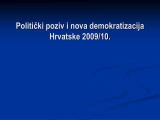 Politički poziv i nova demokratizacija Hrvatske 2009/10.