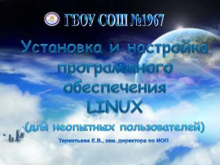 Установка и настройка программного обеспечения LINUX ( для неопытных пользователей )