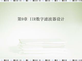 第 9 章  IIR 数字滤波器设计
