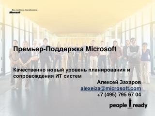 Качественно новый уровень планирования и сопровождения ИТ систем Алексей Захаров