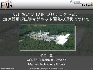 GSI  および  FAIR  プロジェクトと、 加速器用超伝導マグネット開発の現状について
