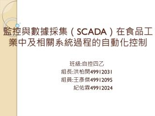 監控與數據採集( SCADA )在食品工業中及相關系統過程的自動化控制