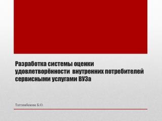Разработка системы оценки удовлетворённости  внутренних потребителей сервисными услугами ВУЗа