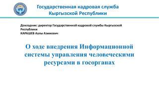 Государственная кадровая служба Кыргызской Республики