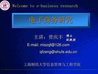 电子商务研究