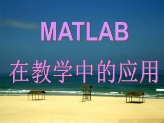 MATLAB 在教学中的应用