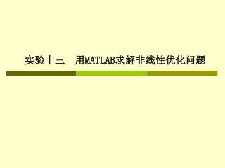 实验十三  用 MATLAB 求解非线性优化问题