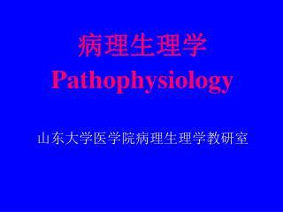 病理生理学 Pathophysiology 山东大学医学院病理生理学教研室