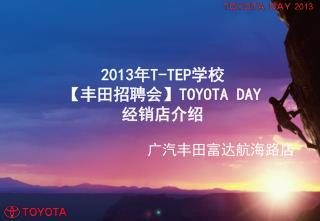 2013 年 T-TEP 学校 【 丰田招聘会 】TOYOTA DAY 经销店介绍