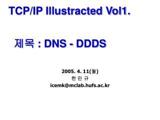 제목  : DNS - DDDS