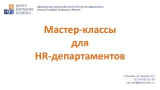 ?. ??????, ??. ?????, 5/ 7 8-916-450-35-36 cip-msk@grafoanaliz.ru
