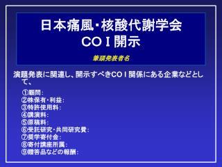 日本痛風・核酸代謝学会 CO I 開示 筆頭発表者名