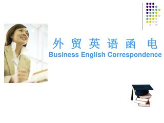 外  贸  英  语  函   电 Business English Correspondence