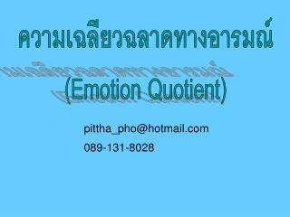 ความเฉลียวฉลาดทางอารมณ์ ( Emotion Quotient)
