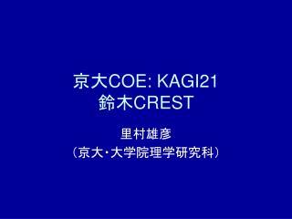 京大 COE: KAGI21 鈴木 CREST
