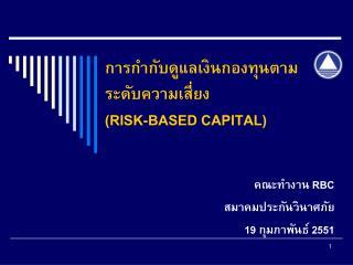 การกำกับดูแลเงินกองทุนตามระดับความเสี่ยง (RISK-BASED CAPITAL )